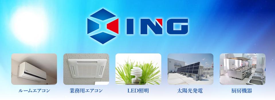 山梨県の空調設備機器・業務用厨房機器のことならイング空調にお任せ!